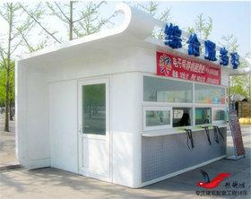 SH10异形售货亭钢结构售货亭