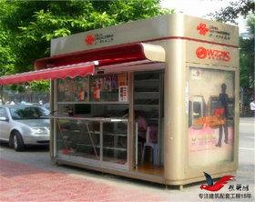 SH9商业街售货亭定制公园景区售货亭