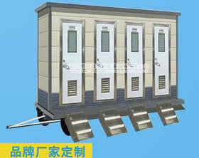CS18拖挂式环保移动厕所智能打包式移动厕所