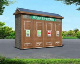 LJF智能环保垃圾分类房垃圾收类房户外垃圾屋