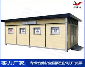 LJF户外环保垃圾分类亭垃圾房厂家定制活动房移动岗亭成品钢结构房屋
