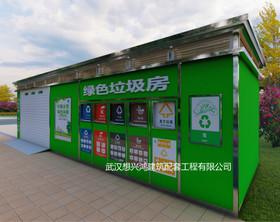 LJF户外可移动垃圾房钢结构分类垃圾房岗亭可定制垃圾分类